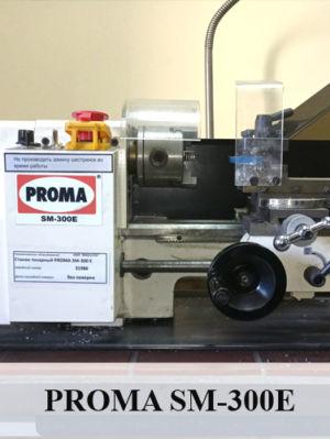 PROMA-SM-300E